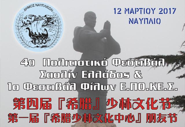 Πρόσκληση στο 4ο Φεστιβάλ Πολιτισμού Σαολίν