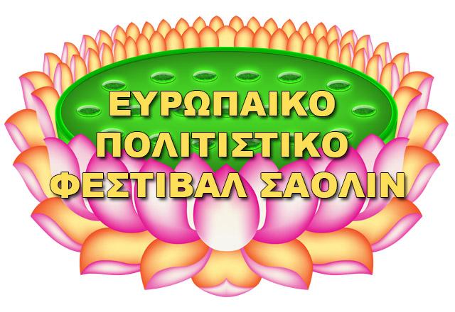 Πρόσκληση στο Ευρωπαϊκό Φεστιβάλ Σαολίν