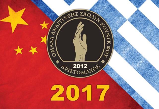 Aκαδημαϊκή Χρονιά 2016 - 2017