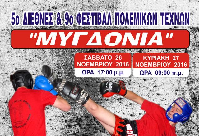 Πρόσκληση Στο 5° Διεθνές Μυγδονία
