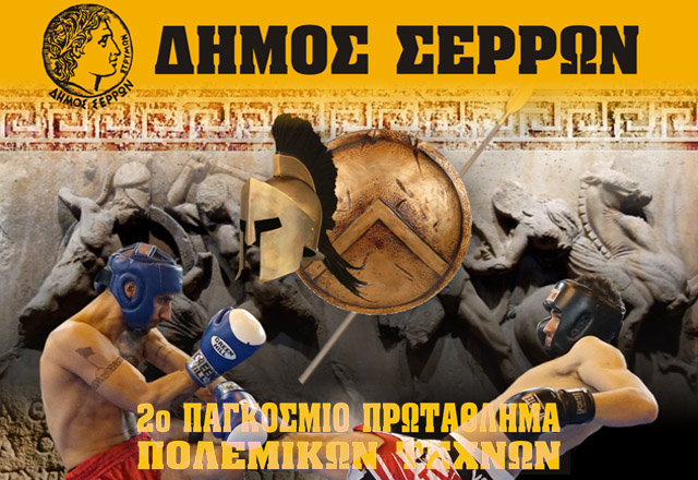 Πρόσκληση στο 2° Παγκόσμιο Πρωτάθλημα Στις Σέρρες