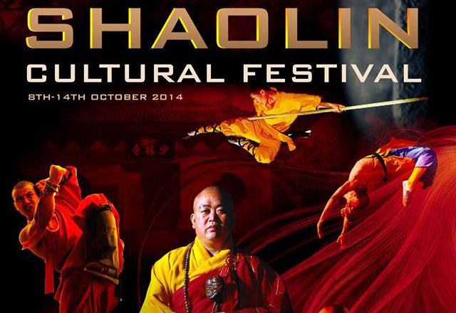 Πρόσκληση στο 2o Ευρωπαϊκό Φεστιβάλ Σαολίν